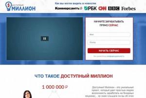1 dostupniy-million.ru 634