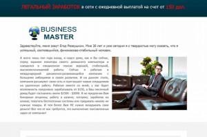 1 master-business-24.ru 634