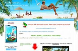 1 moneymaster.ru 634