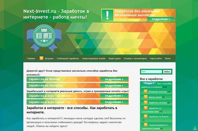 1 next-invest.ru 634