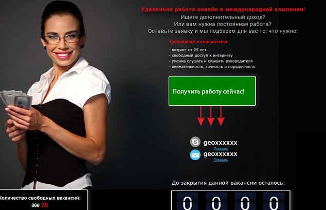 1 rabotaforyour.ru 634