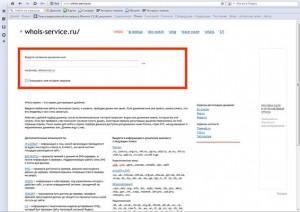 4 www.whois-service.ru 634
