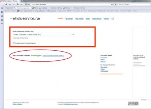 4.2 www.whois-service.ru 634