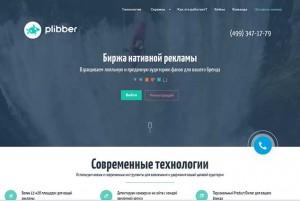 9.6 plibber.ru 634