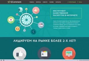 9.7 qcomment.ru 634