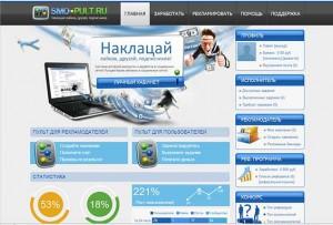 9.8 smo-pult.ru 634