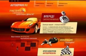 avtoopros.ru 634