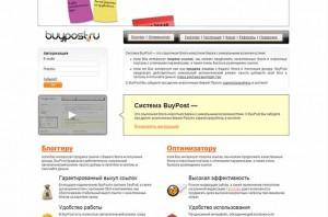 buypost.ru 634