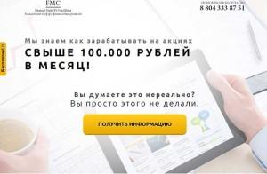 fmcinvest.ru 634 1