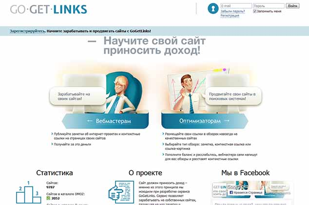 gogetlinks 634