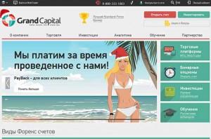grandcapital.ru 634