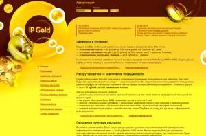 ipgold.ru 634