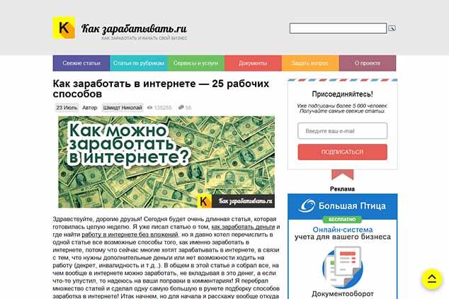 kakzarabativat.ru 634