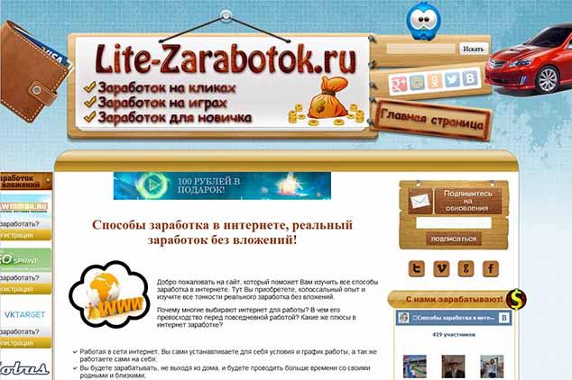 lite-zarabotok.ru 634