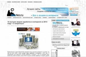 maxneo.ru 634