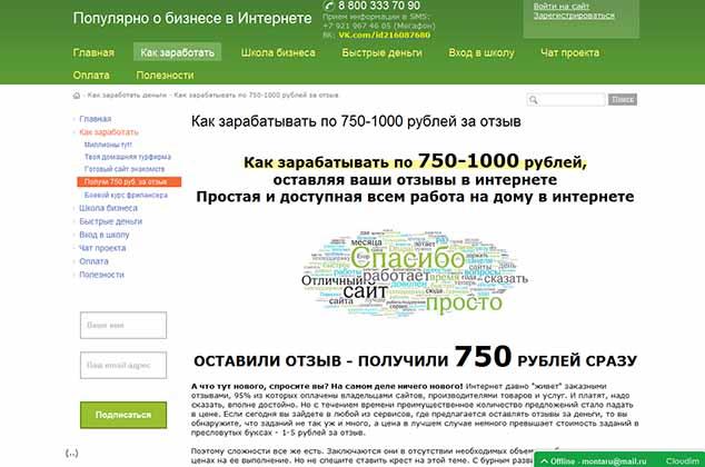 monta3.ru 634