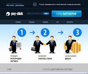 pay-click.ru 634