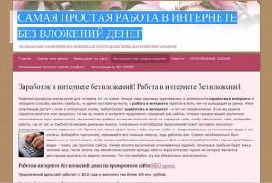 rabotavinernete.ru 634