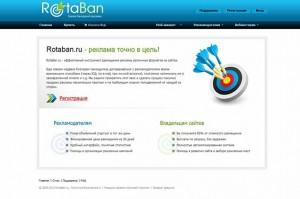rotaban.ru 634