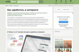 ru.wikihow 634