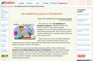seoded.ru 634