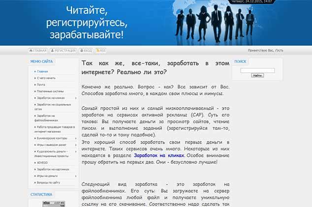 shabashka.net.ua 634
