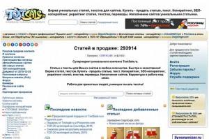 textsale.ru 634