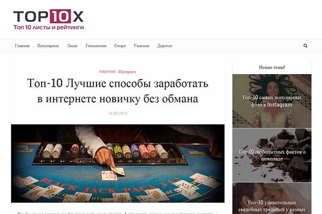 top10x.ru 634