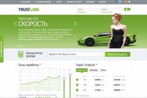 trustlink.ru 634
