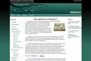 twogreen.ru 634