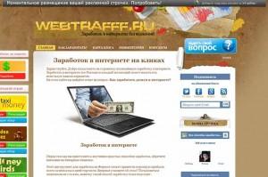 webtrafff.ru 634