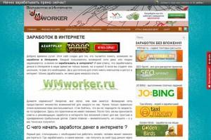 wmworker.ru 634
