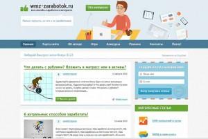 wmz-zarabotok.ru 634