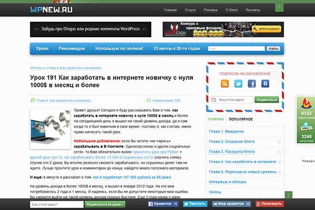 wpnew.ru 634