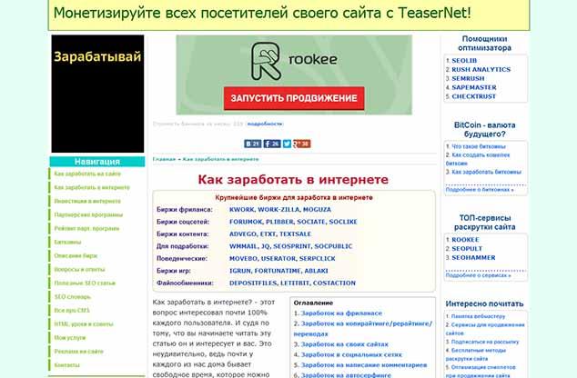 zarabotat-na-sajte.ru 634