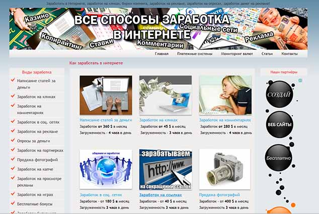 zarabotay.com.ua 634