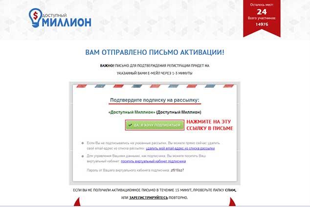 2 dostupniy-million.ru 634