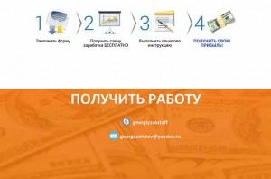 2 workonlineforyou.ru 634