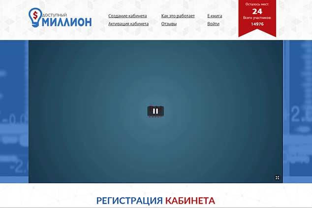4 dostupniy-million.ru 634