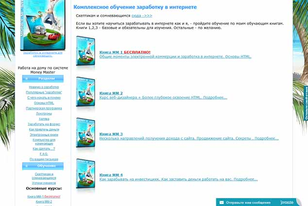 4 moneymaster.ru 634