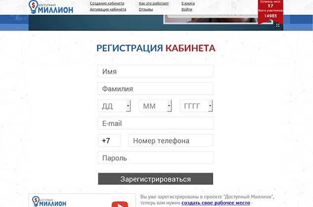 5 dostupniy-million.ru 634