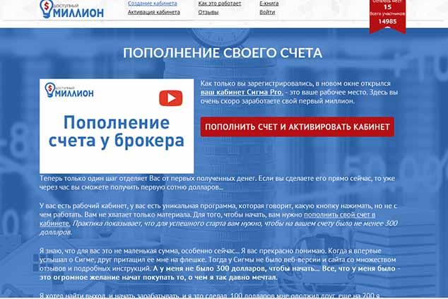 6 dostupniy-million.ru 634