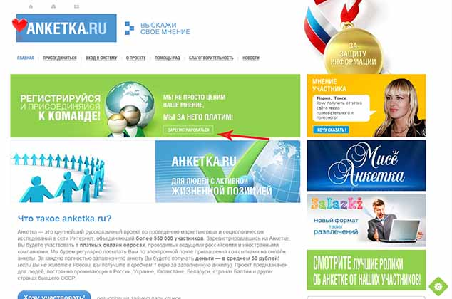 anketka.ru 1 634