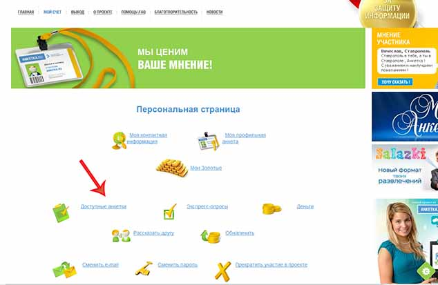 anketka.ru 10 634
