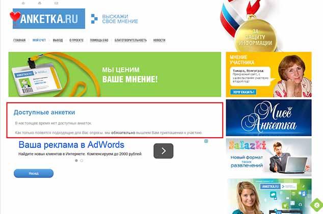 anketka.ru 11 634