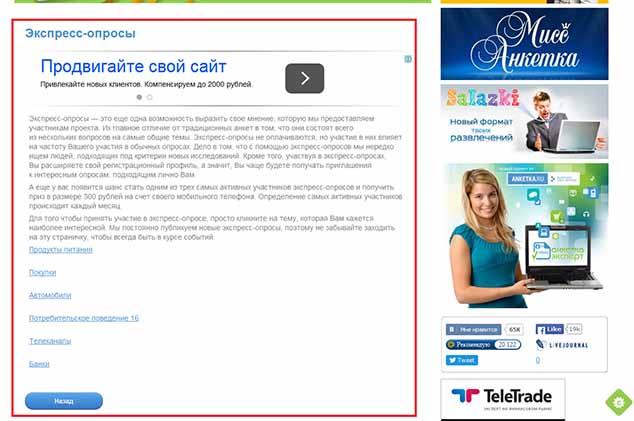 anketka.ru 12 634