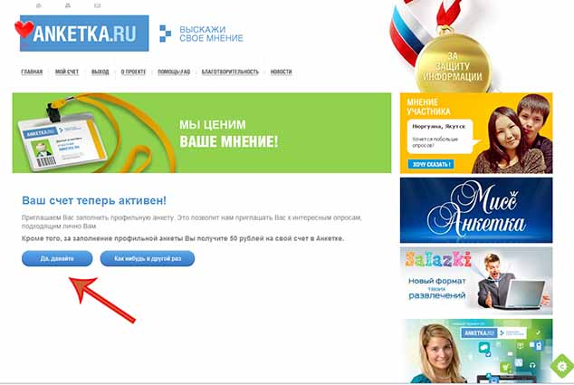 anketka.ru 5 634