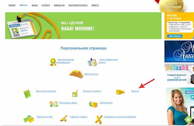 anketka.ru 8 634
