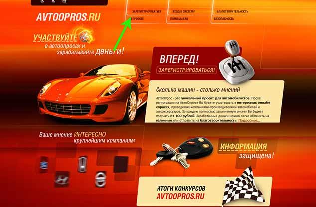 avtoopros.ru 1 634