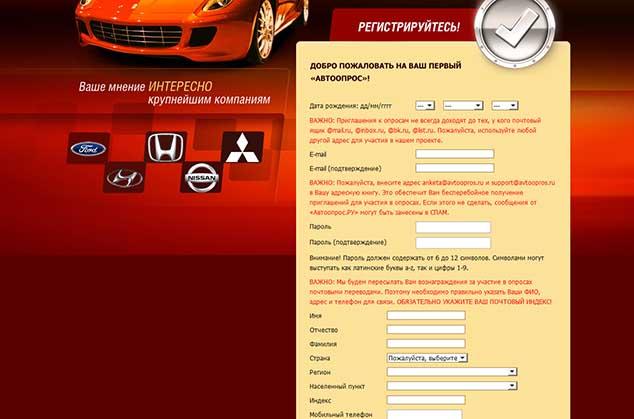 avtoopros.ru 2 634